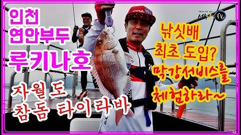 [4K]인천 연안부두 루키나호 자월도 참돔 타이라바낚시/MC효민/최신설비 낚싯배/state-of-the-art fishing boat/편의시설 짱 낚싯배/선상낚시X파일224화