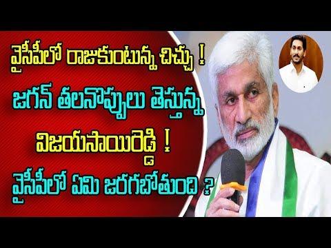 Vijay Sai Reddy Brings New Headaches from CM Jagan | What Happens in YCP | Jagan | NRI TV