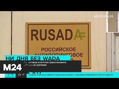 Всемирное антидопинговое агентство приостановило лицензию московской лаборатории - Москва 24
