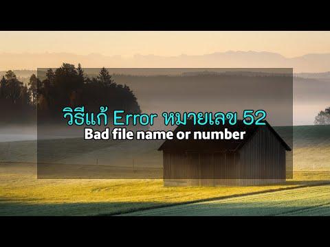 วิธีแก้ปัญหา Error หมายเลข 52 Bad file name or number