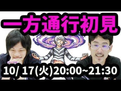"""""""一方通行 モンスト"""" (YahooSearchRankingBurst)"""