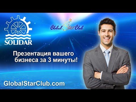 Solidar Club - Презентация вашего бизнеса за 3 минуты!