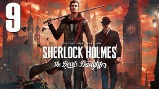 Шерлок Холмс - Дочь Дьявола [Бесчестие. Часть 3]