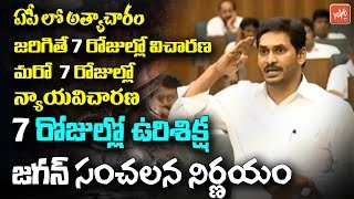 YS Jagan Sensational Decision On Women Safety In AP Assembly | MLA Roja | AP News
