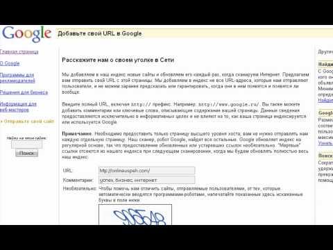 Как добавить блог на индексацию в Яндекс и Google