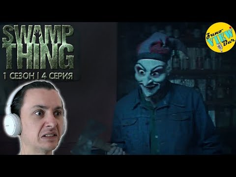 📺 БОЛОТНАЯ ТВАРЬ 1 Сезон 4 Серия - РЕАКЦИЯ / Swamp Thing Season 1 Episode 4 REACTION