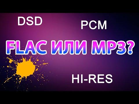 В чём смысл Hi-Res? Почему Flac не вытеснил MP3. Коварство DSD.