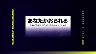 あなたがおられる / Anataga Orareru (Official Lyric Video) - JPCC Worship x Live Church Worship
