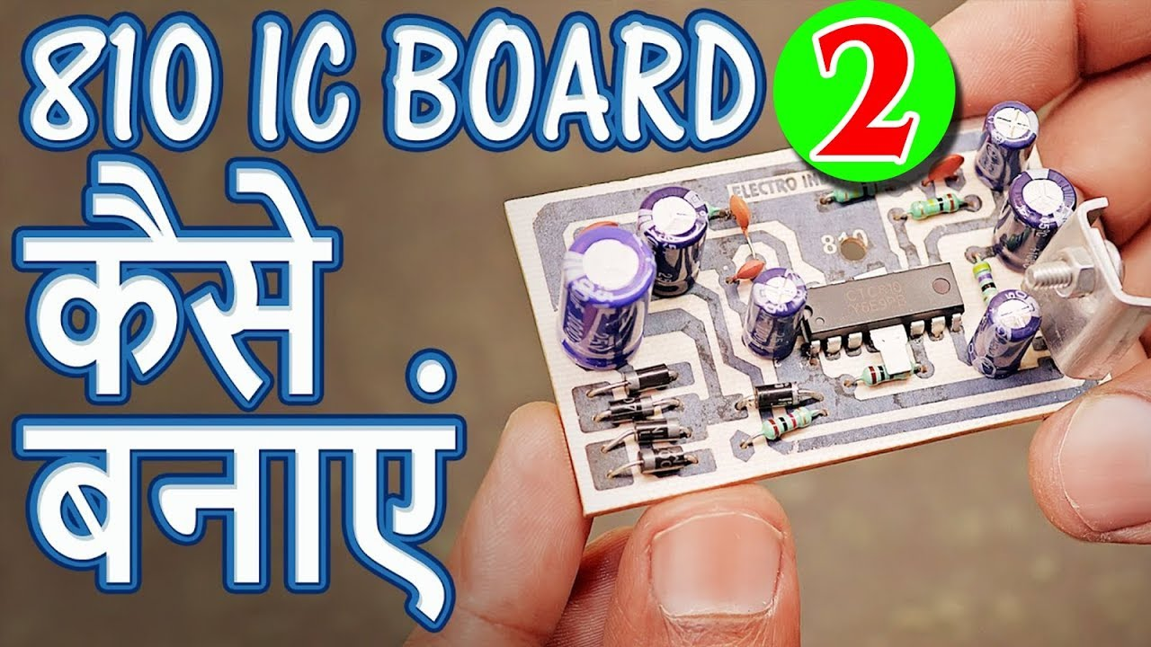 Audio Amplifier Board {810 IC Part#2} DIY Hindi Electronics ELECTRO INDIA
