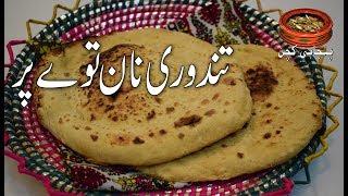 Tandoori Naan on Tawa, تندوری نان توے پر  Easy Homemade Naan Recipe (Punjabi Kitchen)