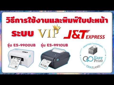 การใช้งานโปรแกรม VIP J&T Express เบื้องต้น