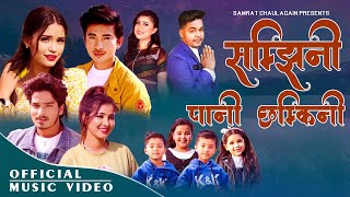 Paani Chhamkine by Samrat & Rachana | Ft. Jibesh,Prakash,Aayushi Gurans & Rojana Jvin New Songs 2021