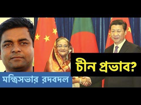 মন্ত্রিসভার রদবদল II চীন প্রভাব?  II Shahed Alam Live II Bangladesh Politics