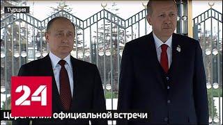 Церемония официальной встречи Владимира Путина в Анкаре. Полное видео