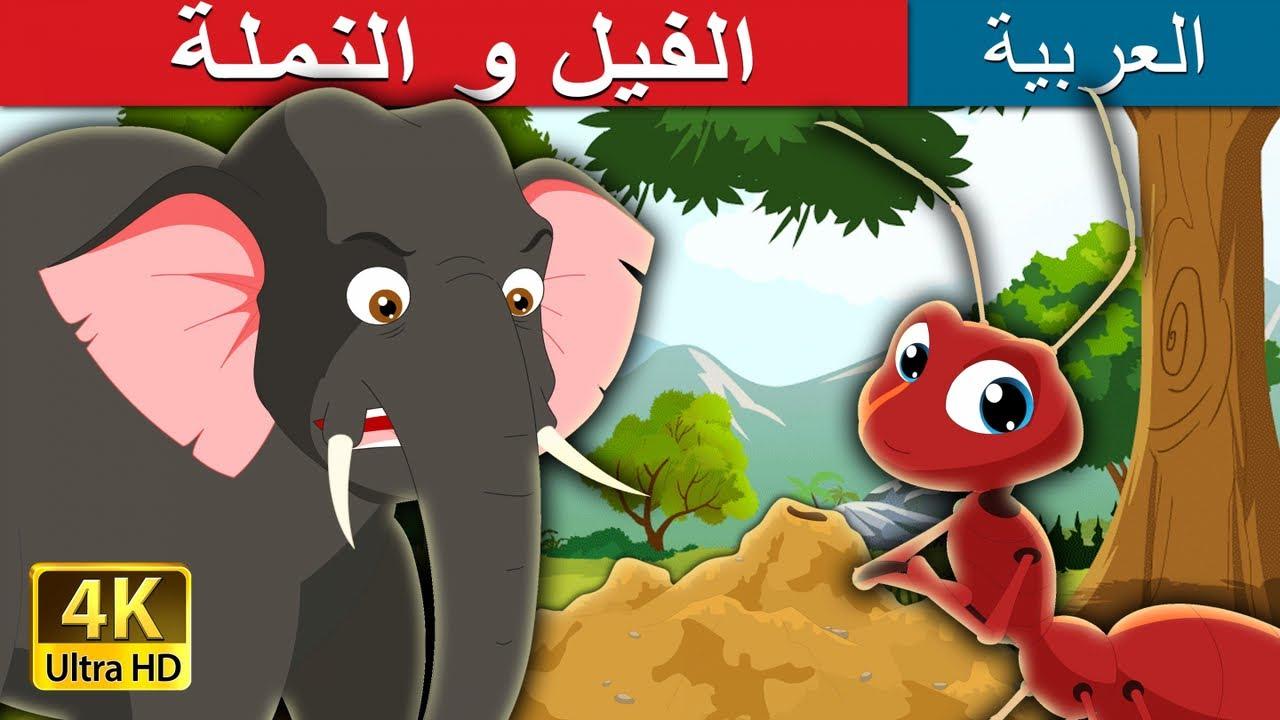 الفيل و النملة قصص اطفال حكايات عربية Youtube