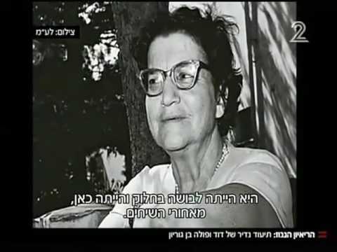 Ben Gurion's lost interview