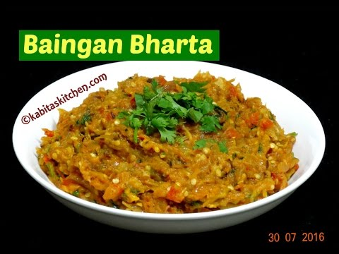 Baingan Bharta Recipe | Roasted Eggplant  | Eggplant Recipe | Baingan Bharta by Kabitaskitchen
