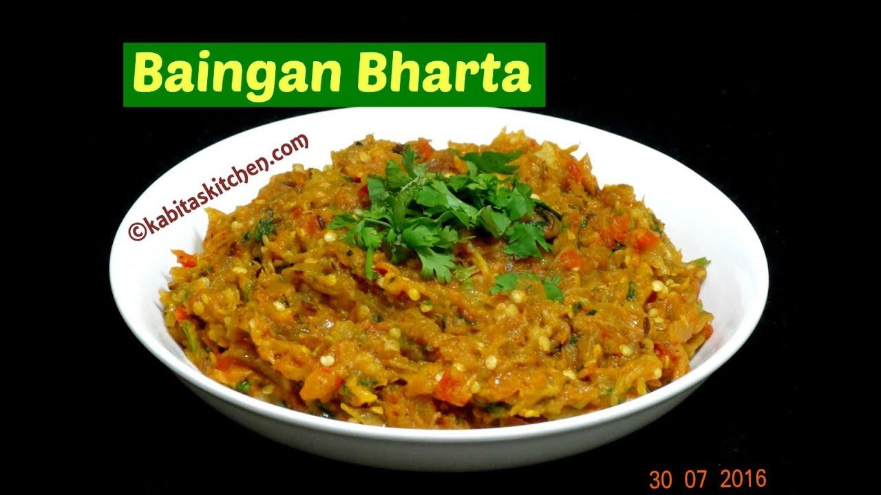 Baingan Bharta Kabita S Kitchen
