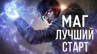 Skyrim ЛУЧШИЙ СТАРТ ДЛЯ МАГА