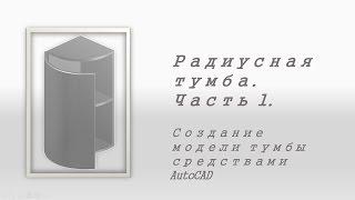 AutoCAD. Радиусная тумба. Часть 1