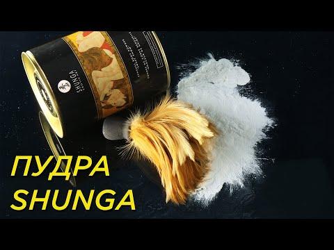 Пудра для тела Shunga. Состав, применение, лайфхаки   Prosack инструкции
