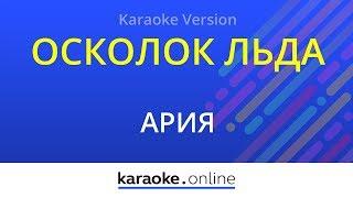 Осколок льда - Ария (Karaoke version)