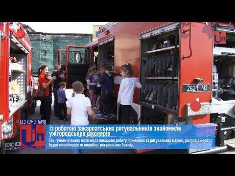 Із роботою закарпатських рятувальників знайомили ужгородських школярів