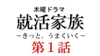 三浦友和さん主演の木曜ドラマ【就活家族~きっと、うまくいく】第1話...