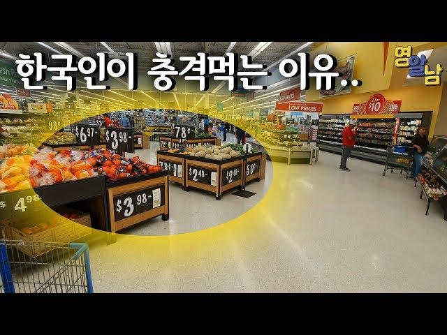 한국인들이 보면 어이없는 미국 대형마트 물가ㄷㄷ