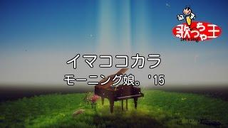 Download Video 【カラオケ】イマココカラ/モーニング娘。'15 MP3 3GP MP4