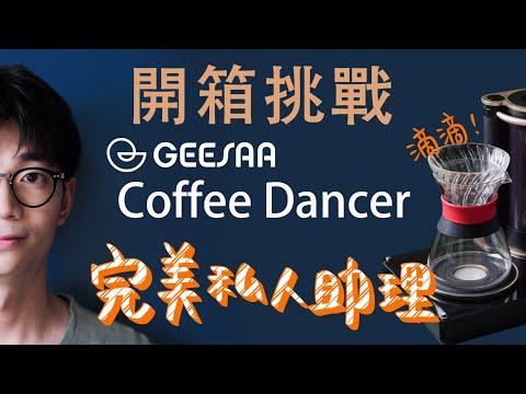 會跳舞的智能手沖咖啡機【Coffee Dancer 咖啡機開箱】feat. GEESAA