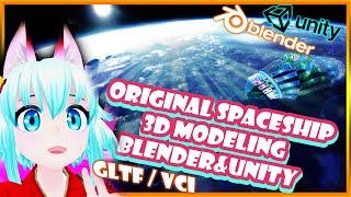 #blender #Unity を使って #glTF 制作 をゼロから完成まで 2019/5/20