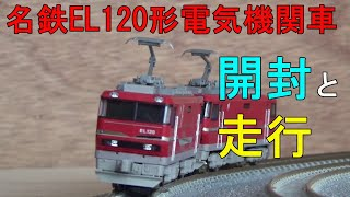 鉄道模型 Nゲージ 名鉄EL120形電気機関車・開封から走行まで