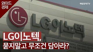 LG이노텍, 묻지말고 무조건 담아라? / 와이드경제1 / 매일경제TV