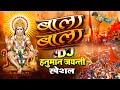 हनुमान जयंती DJ स्पेशल - Bala Bala - Hanuman Jayanti DJ Songs - Hanuman Bhajan - Hanuman Jayanti