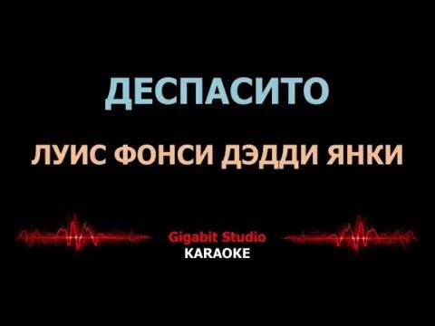 Karaoke Despacito Luis Fonsi With Russian Transcription (Караоке Деспасито русская транскрипция)