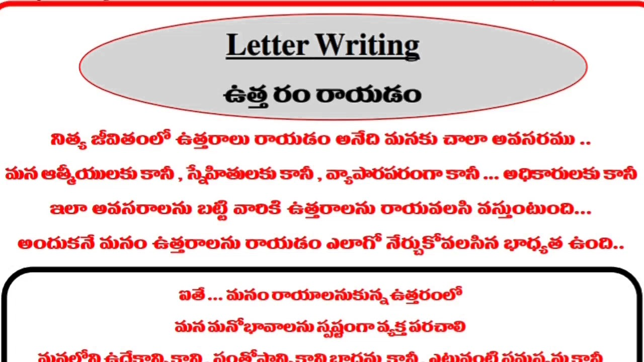 how to write a letter in telugu and english ll raja technology
