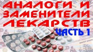 видео Эффективные таблетки от цистита: список недорогих лекарств