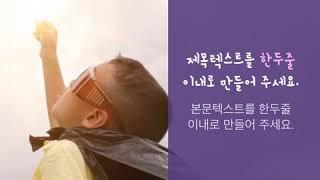 동영상제작 타입4
