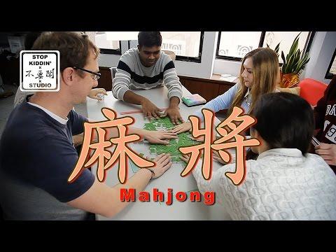 老外挑戰麻將: Foreigners Play Mahjong In Taiwan