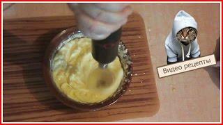 Рецепт майонеза -рецепт домашнего майонеза(Рецепт майонеза.Майонез в домашних условиях. В этом видео показан рецепт приготовления майонеза в домашних..., 2014-08-07T05:39:13.000Z)