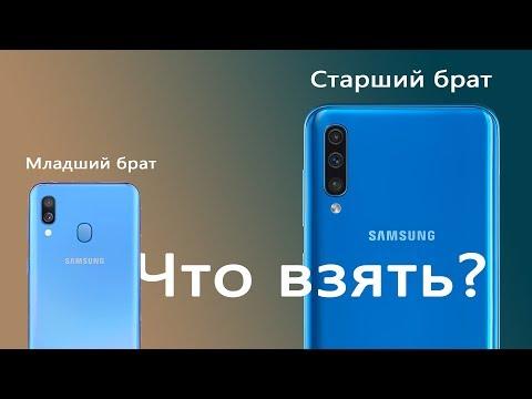 Samsung Galaxy A50 против A40, что выбрать?