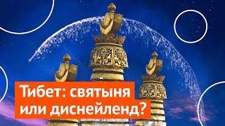 Тибет: луна-парк без Далай-Ламы
