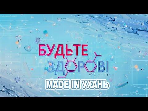 Made In Ухань | Будьте здорові. Випуск від 31.03.20