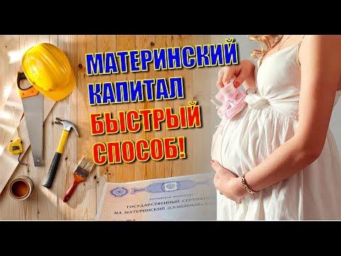 МАТЕРИНСКИЙ КАПИТАЛ ПОД СТРОИТЕЛЬСТВО СВОЕГО ДОМА 2019 (БЫСТРЫЙ СПОСОБ)