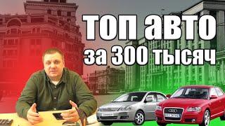 ТОП авто за 300 тысяч. Какой автомобиль выбрать за 300 тысяч рублей?