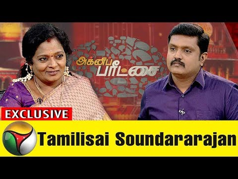 Agni Paritchai:Tamilisai Soundararajan   30/12/2017