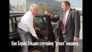 Борис Ельцин Не известный прикол из его жизни ИСТОРИЯ-4