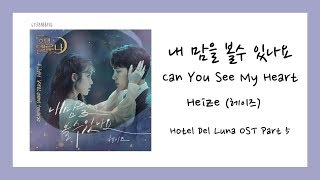Cover images [ENG SUB] Heize (헤이즈) - Can You See My Heart (내 맘을 볼수 있나요) Hotel Del Luna 호텔델루나 OST Part 5 Lyrics/가사