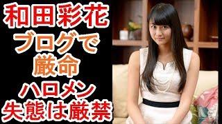 【関連動画紹介】 DVD『アンジュルム 和田彩花・室田瑞希バースデーイベ...